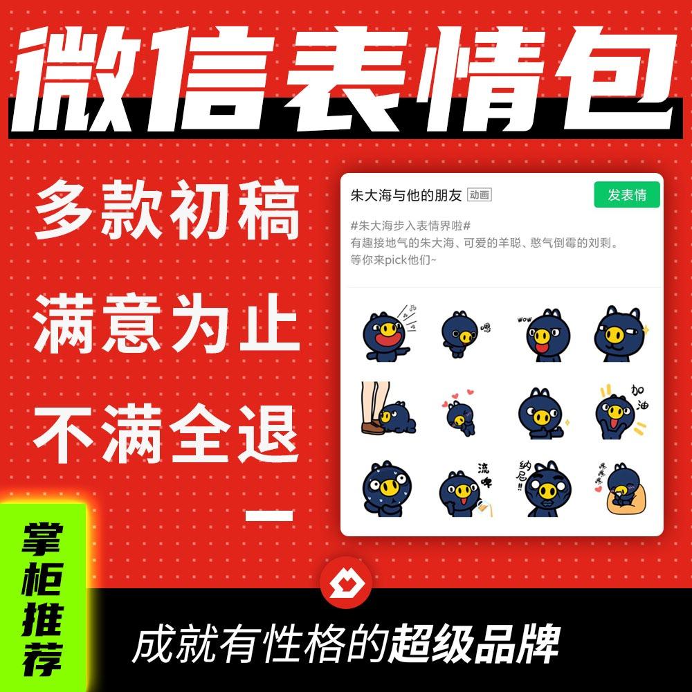 微博微信表情包QQ表情/动态表情卡通吉祥物设计/原创表情制作