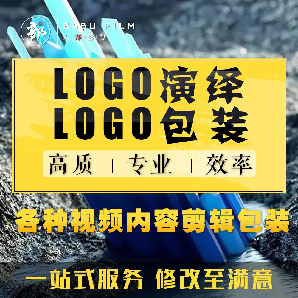 动态LOGO包装演绎logo动画制作片头片尾包装视频剪辑特效