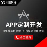 APP开发 /Java 开发 /Objectc 开发 /php 开发