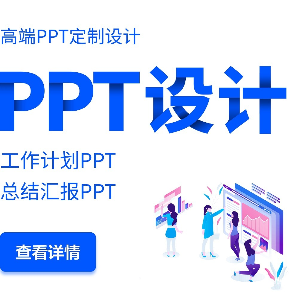 工作计划PPT|总结汇报PPT|PPT设计制作|美化|代做