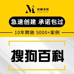 【搜狗百科】百度互动企业品牌人物公司APP词条创建编辑修改