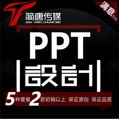 专业PPT设计PPT制作美化代做路演ppt策划计划书ppt