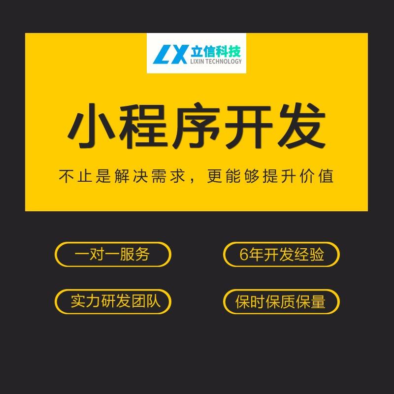 微信小程序开发公众平台开发分销商城多商户外卖微信小程序7