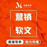 【软文营销】网媒发布软文自媒体品牌营销全国门户网站广告投放