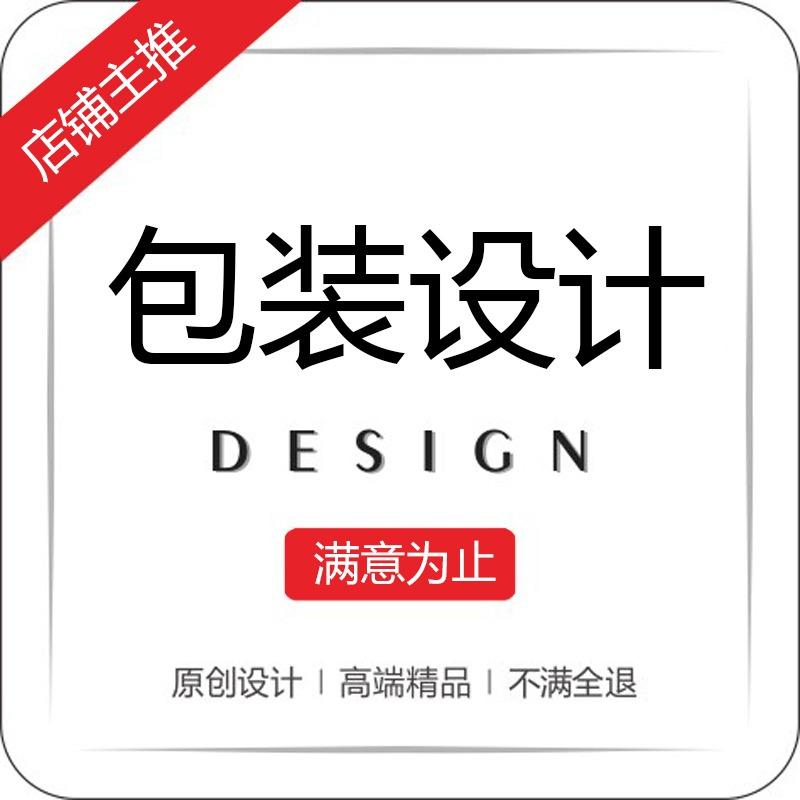 包装设计展牌设计瓶贴设计海报设计单页设计画册设计折页设计