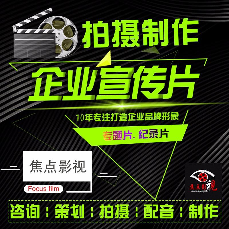 企业宣传片拍摄视频剪辑制作淘宝视频微电影广告片MG动画