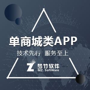 单商城APP定制开发、单商城APP源码出售