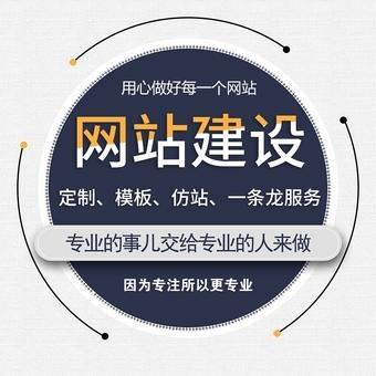企业网站模板建站 网站建设 网站开发 官网建设 网页设计