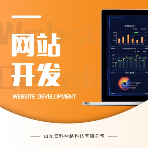 企业网站网页界面定制设计前端后台开发建站仿站切图H5UI门户