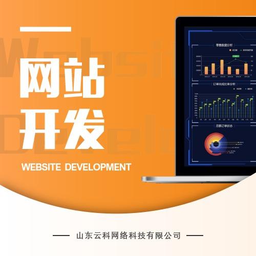 企业网站网页界面定制设计前端后台开发建站仿站切图H5UI美工