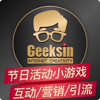 节日游戏/活动游戏设计开发/互动营销策划/店铺引流广告游戏