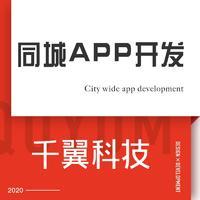 同城社交app源码同城交友平台 开发 同城社交app 开发 app