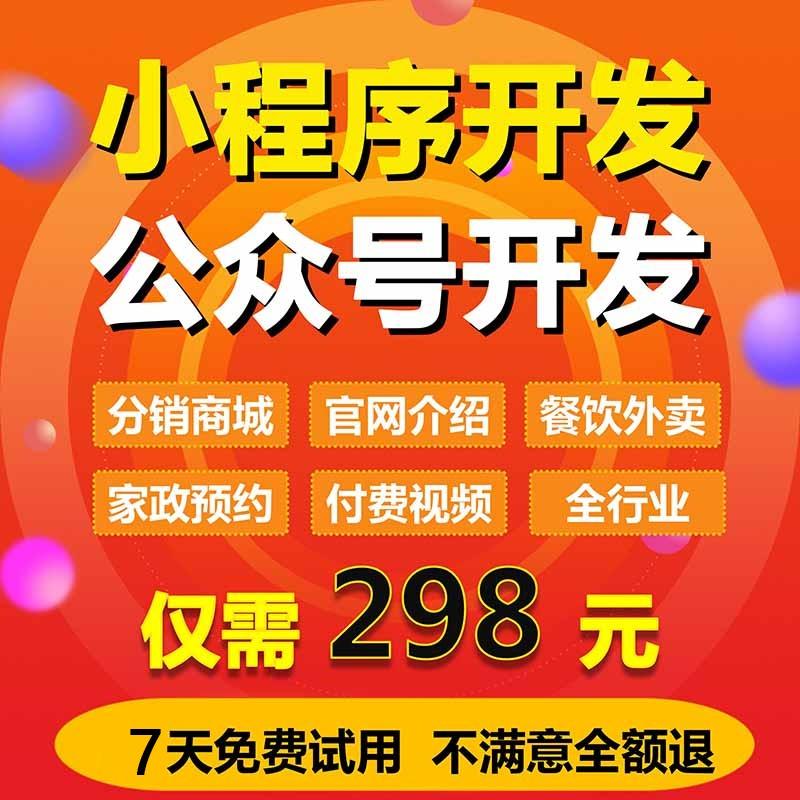 微信公众号H5平台小程序开发分销商城多商户外卖微信小程序07