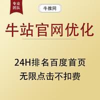牛站官网优化百度360搜狗头条24h排名首页关键词网站优化