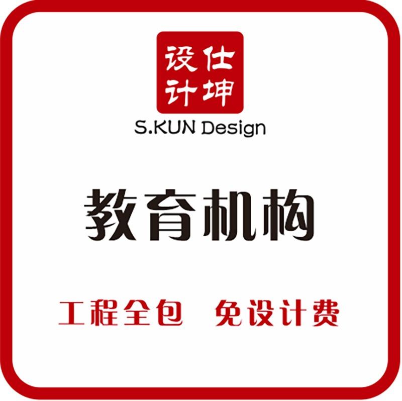 教育机构美术艺术校外培训机构学院实训室幼儿园学校校园规划设计