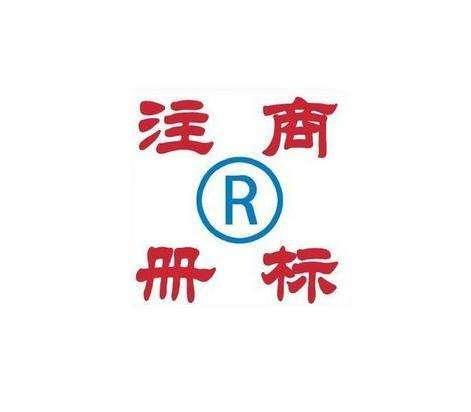 白银市注册商标总量达2450 件 有中国驰名商标5件