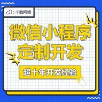 【微信小程序】微信开发小程序商城小程序定制行业公众号开发