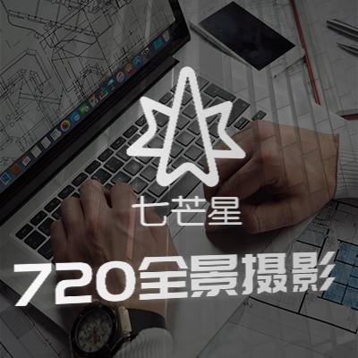 【720°全景摄影】远景/近景/VR全景拍摄/全景空间展示