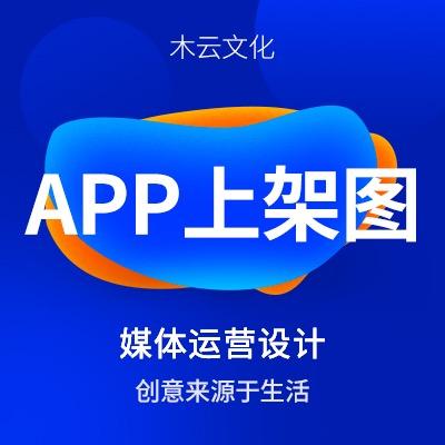 app上架图/引导页面/加载页面/节日海报/loading页