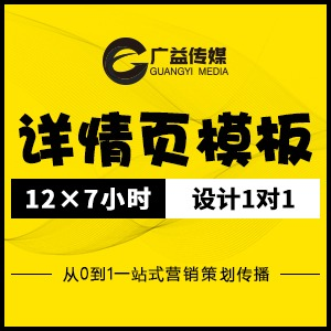 电商详情页模板设计淘宝天猫微信京东商城详情页模板设计