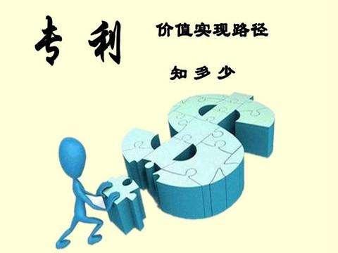 专利价值增底气 知识产权赢未来