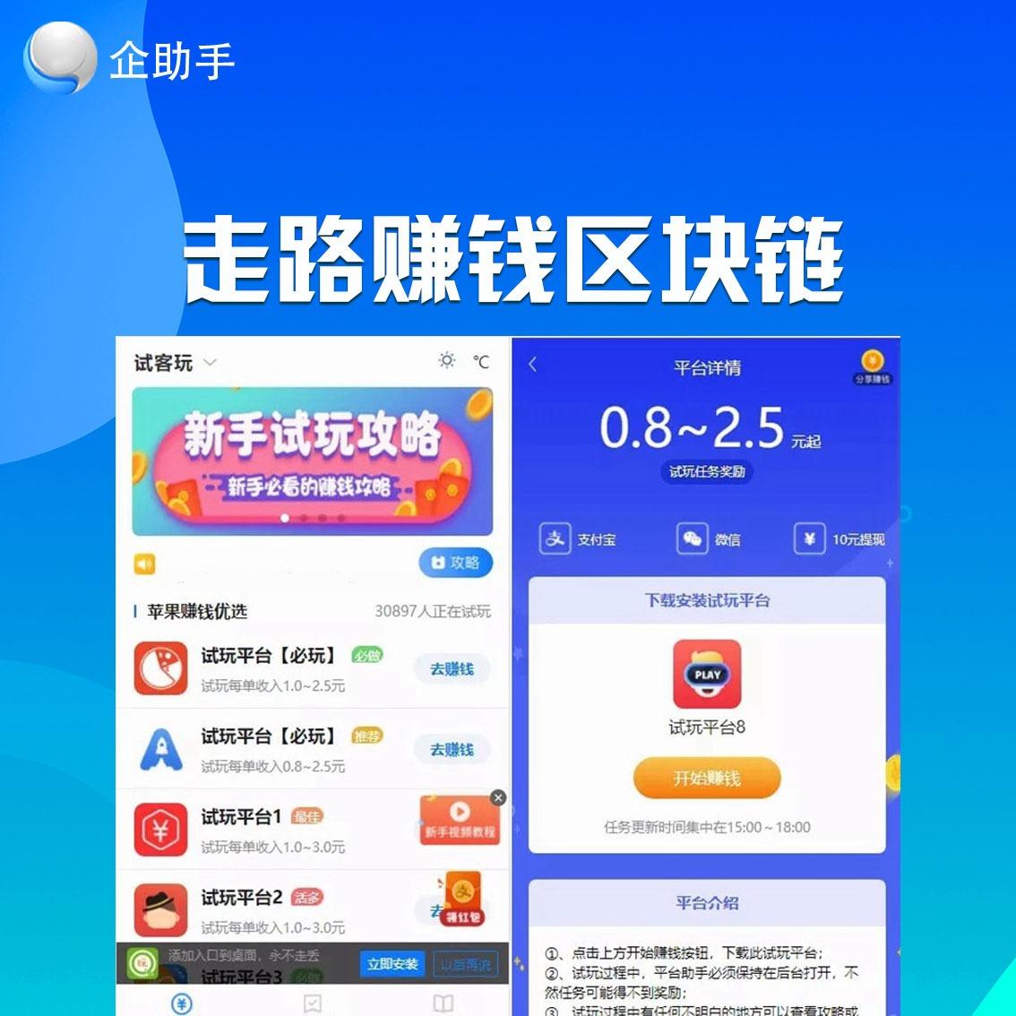 手赚网试玩平台文章资讯阅读收益功能系统app开发定制