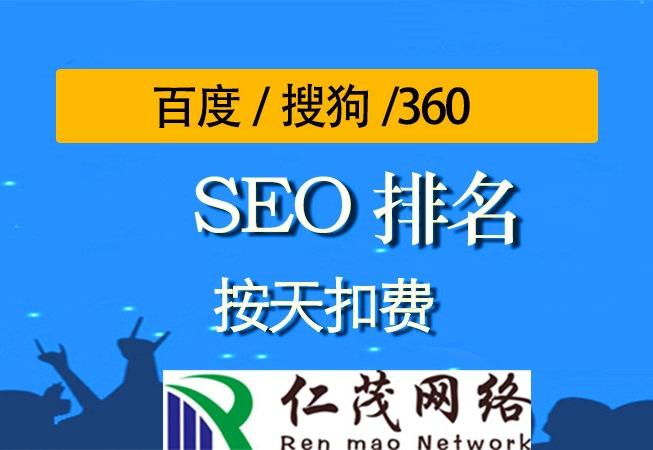 SEO优化 关键词优化 网站SEO优化 关键词优化排名