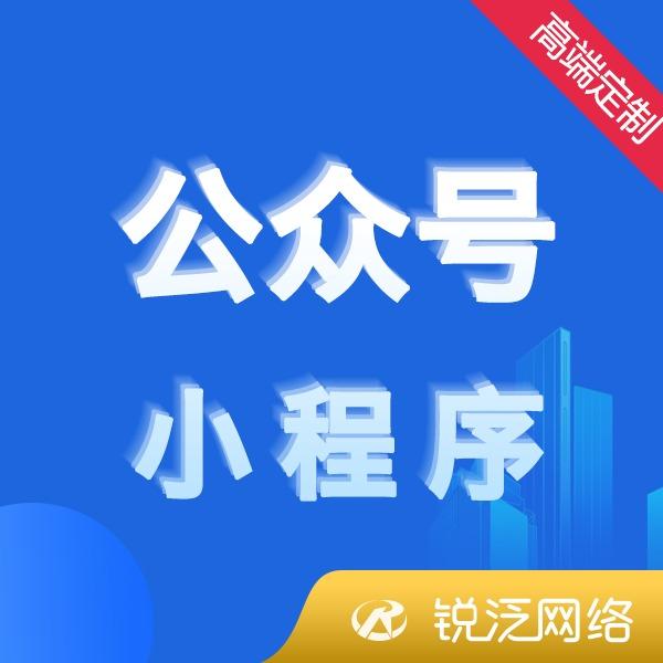 微信公众号小程序|小程序定制开发小程序商城|微信公众号