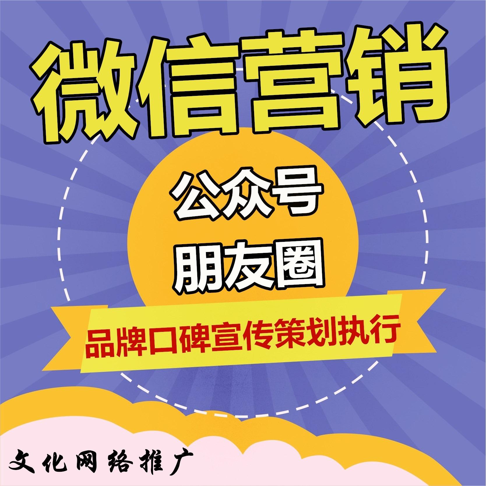 微信公众号大号 广告自媒体微博大号朋友圈直发广告分享活动策划