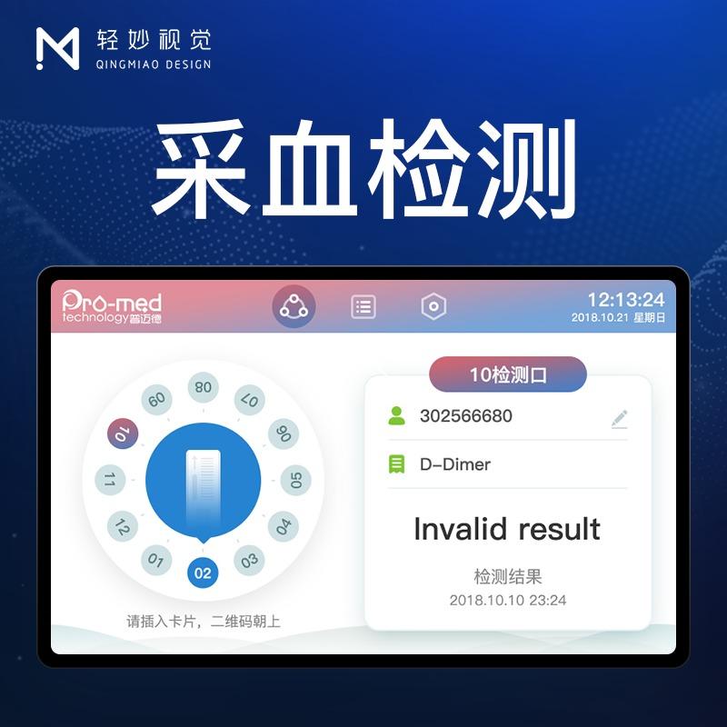软件UI设计界面页面人机交互终端机移动端产品app