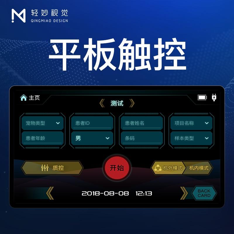 软件硬件触摸触控屏UI设计界面页面管理人机交互物联网平板应用
