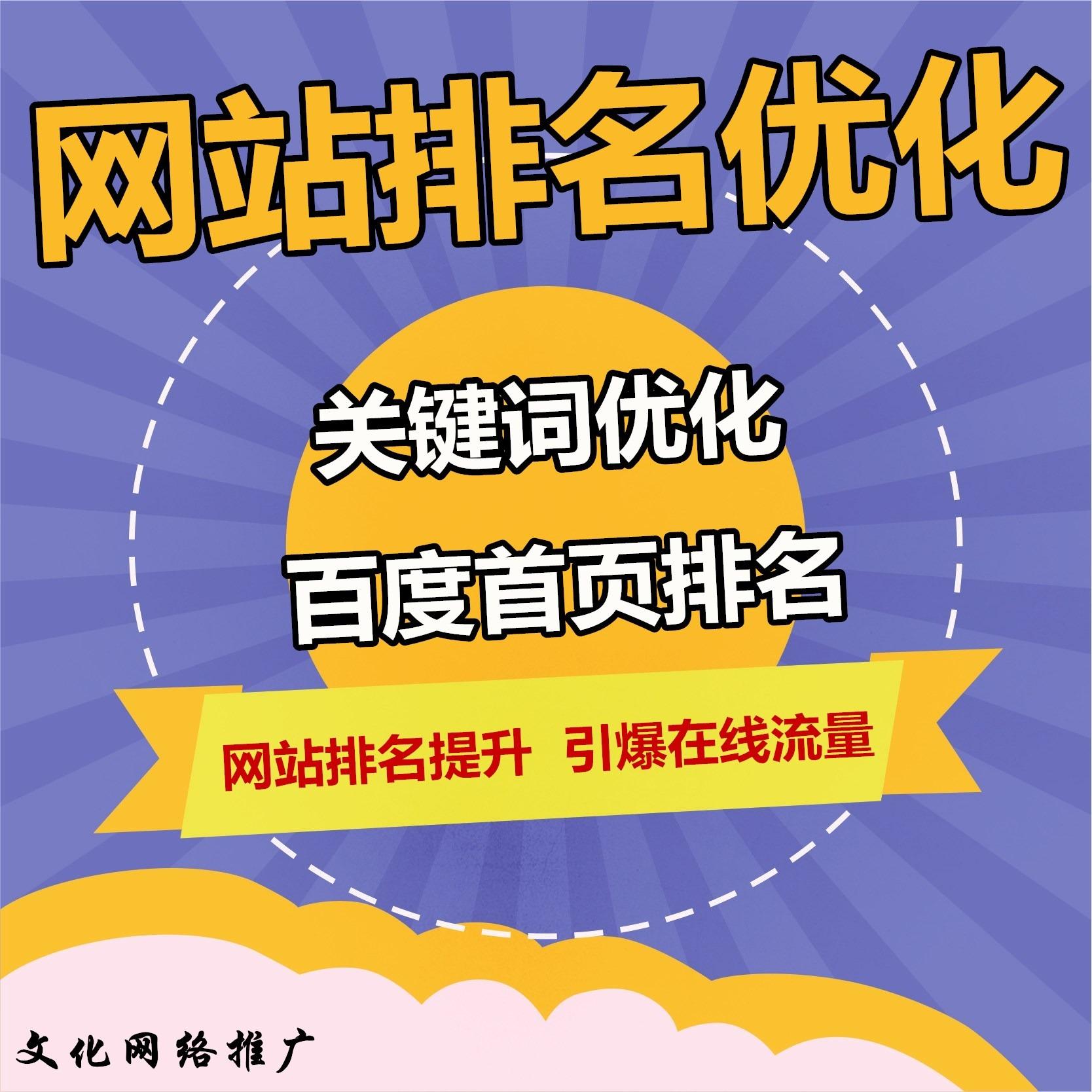 网站优化百度360关键词长尾关键词网络优化收录网站排名营销