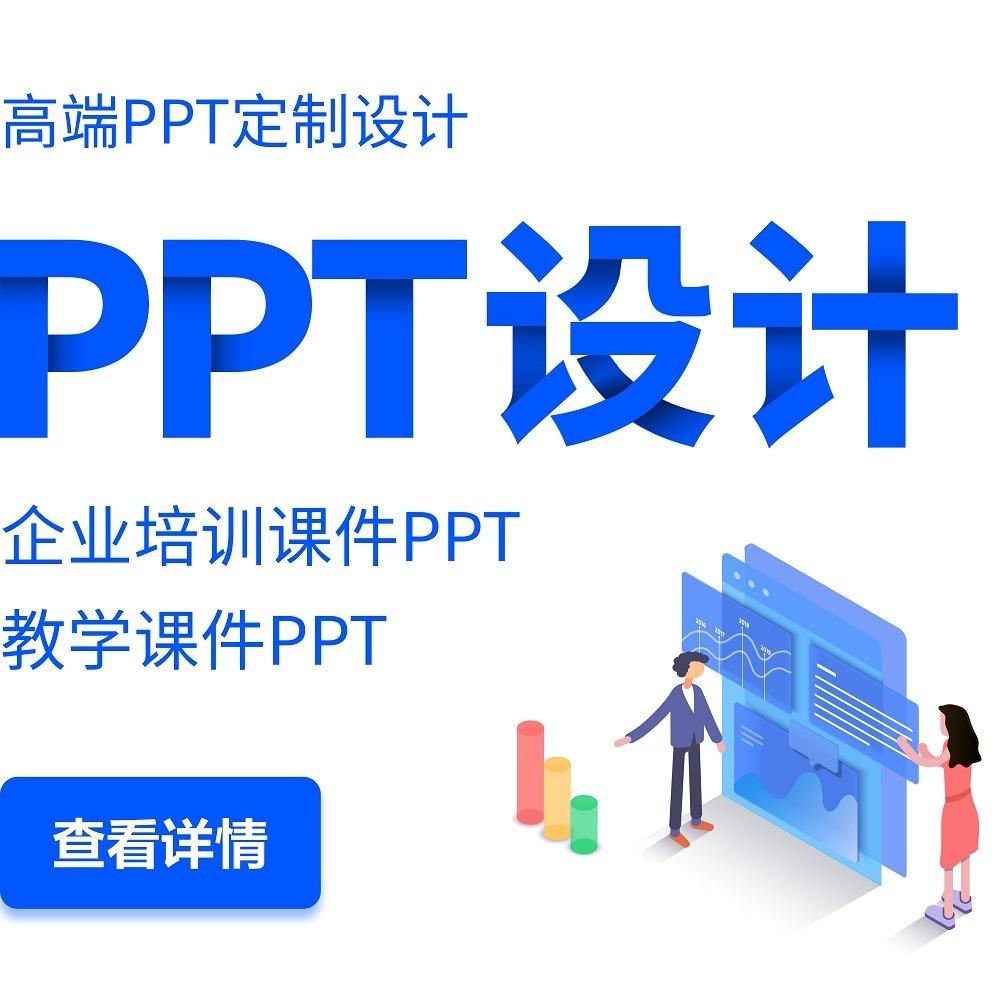 企业培训课件PPT|PPT教学课件|PPT代做|PPT美化