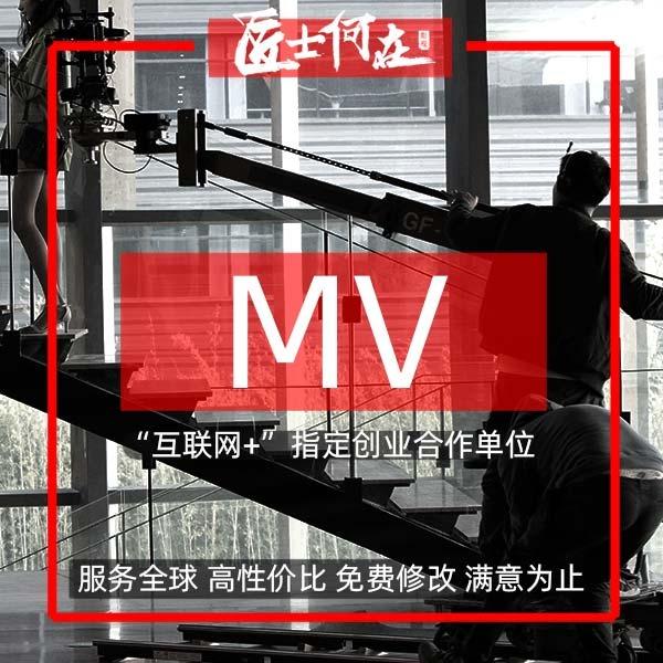 mv 微电影 产品拍摄企业宣传片产品TVC广告片短视频剪辑 微电影