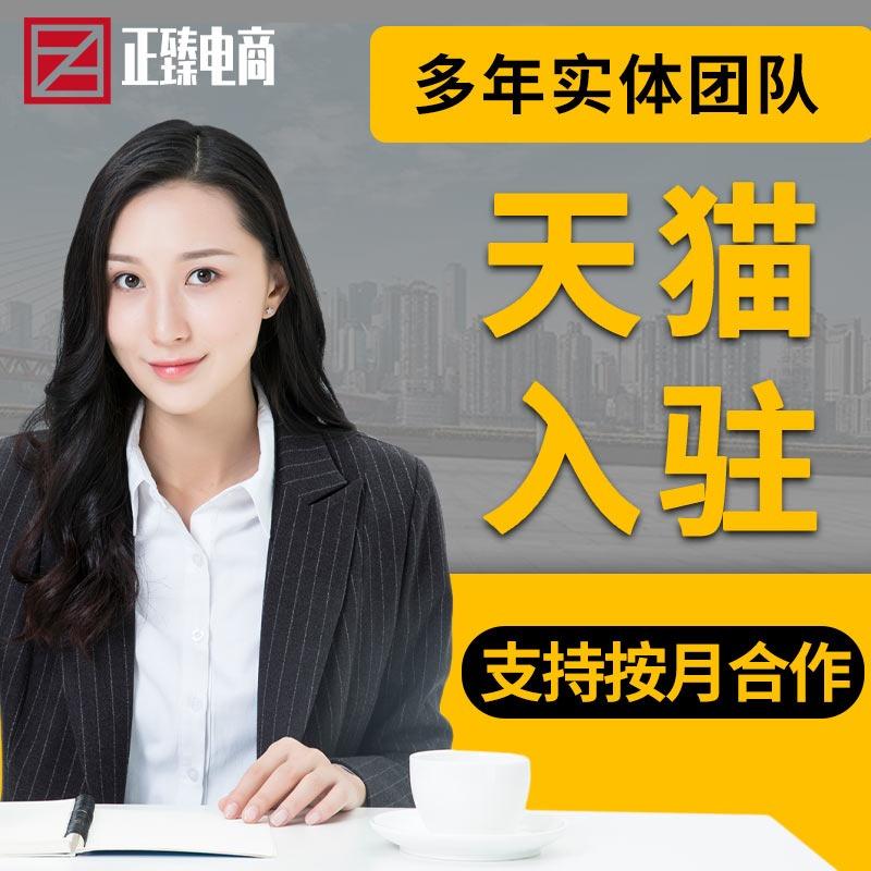 天猫京东代入驻品牌运营计划书申请添加品牌类目旗舰店专营专卖店