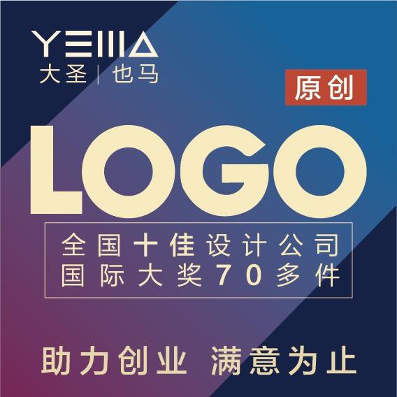 【大圣品牌】餐饮设计LOGO商标设计标志制作组长设计logo