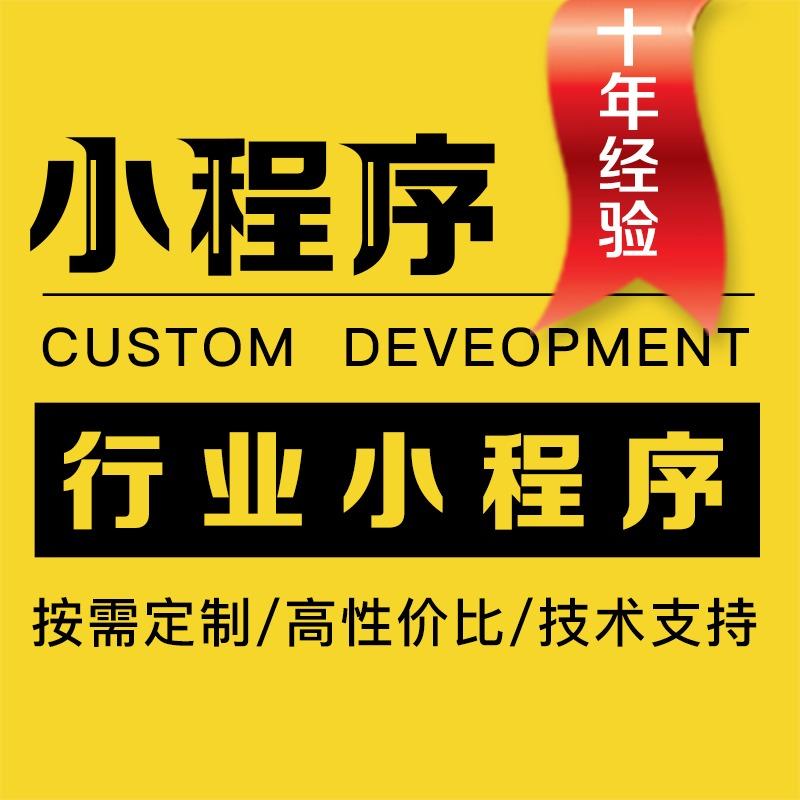 旅游小程序房地产小程序 微信商城建设 微信企业公众号开发