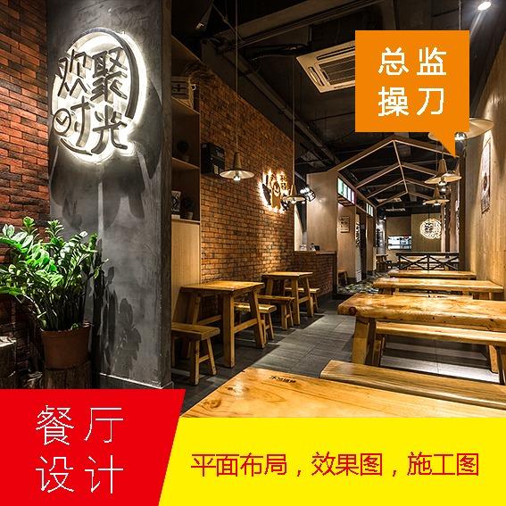 餐饮店铺连锁特色主题自助中西餐厅餐馆空间室内装修效果图设计