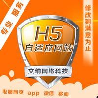 pc+手机站,网站建设,手机网站建设,h5自适应响应式网站