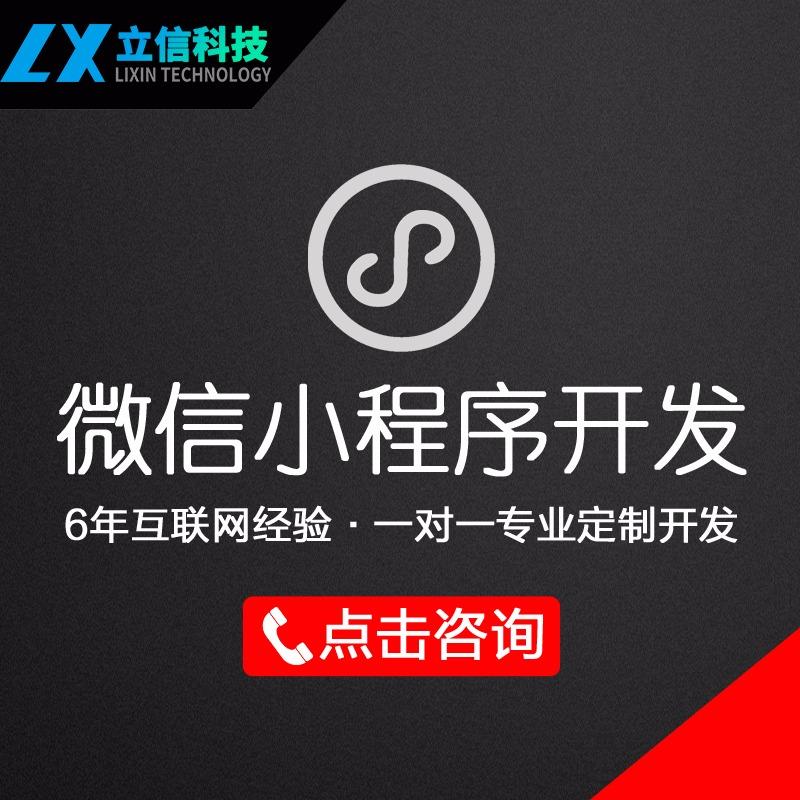 微信小程序开发公众平台开发分销商城多商户外卖微信小程序8