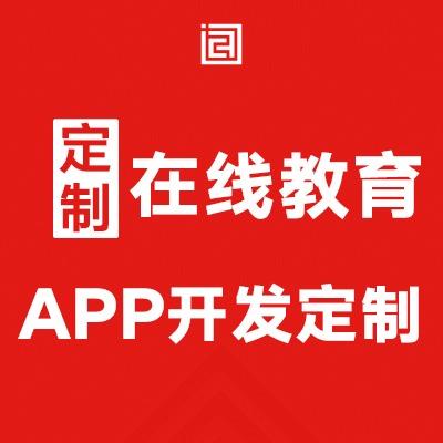 APP定制开发在线教育聊天APP开发电商直播app开发PHP
