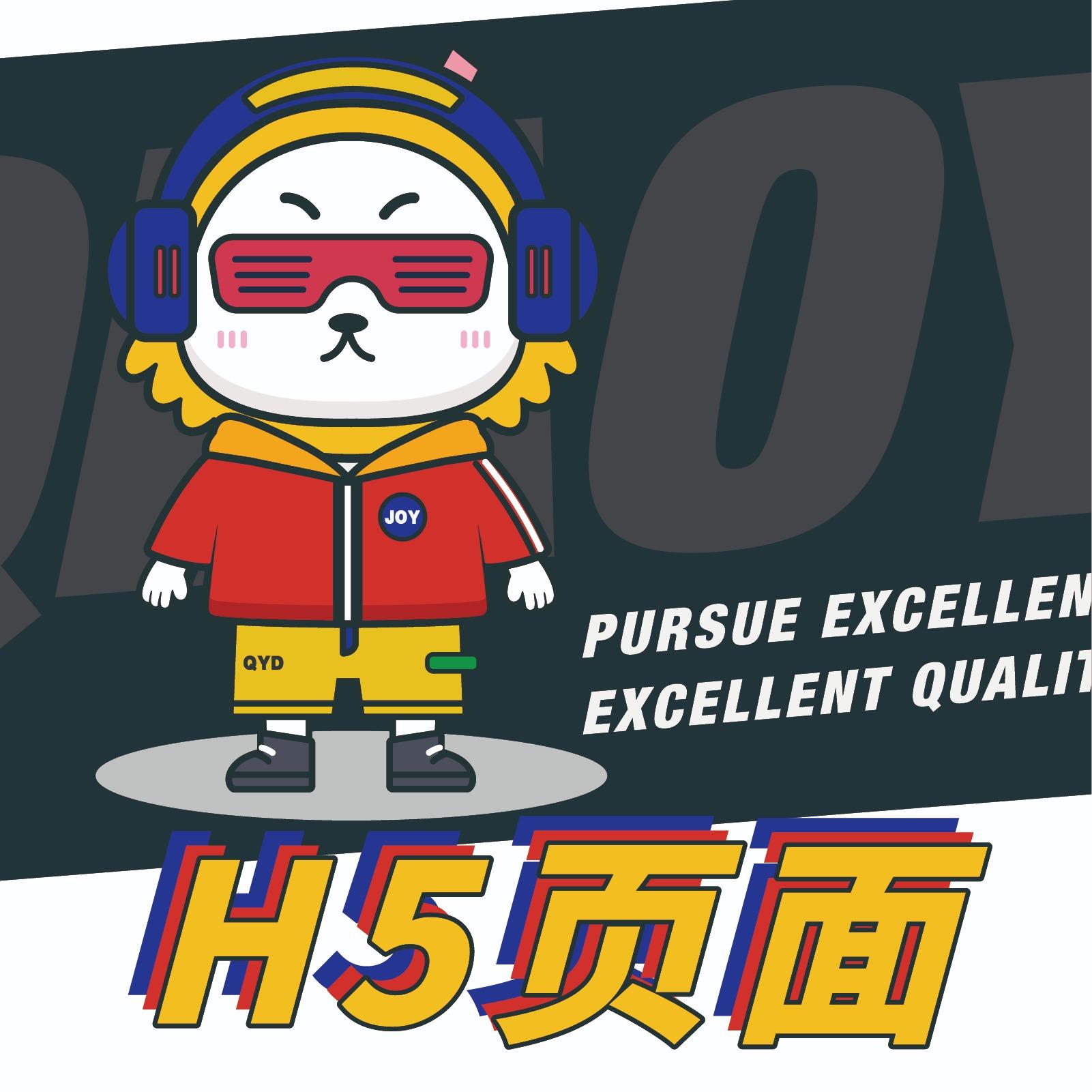 【高端定制】H5定制策划/微信易企秀一站式策划