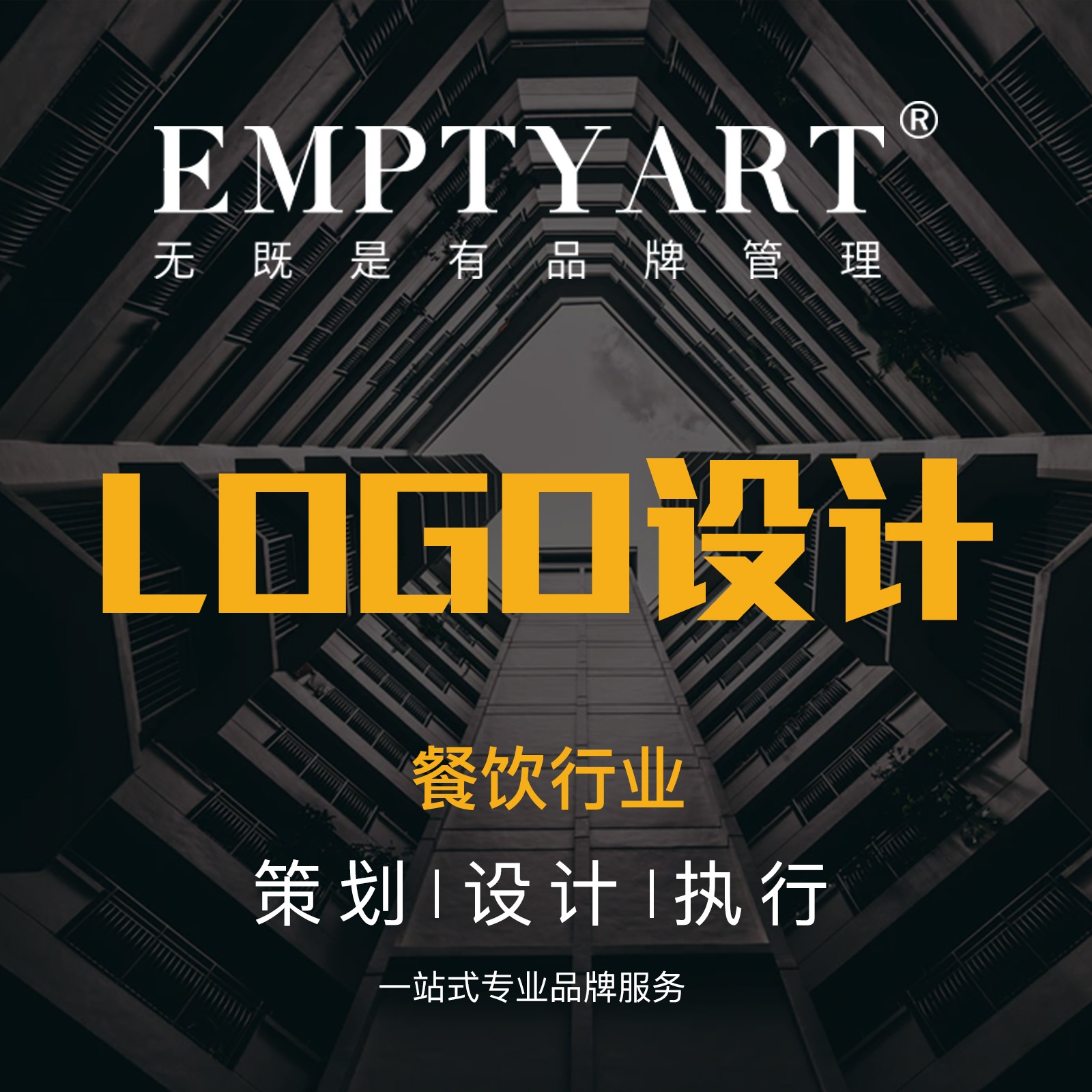 餐饮行业品牌<hl>logo设计</hl>原创标志商标<hl>LOGO</hl>图标