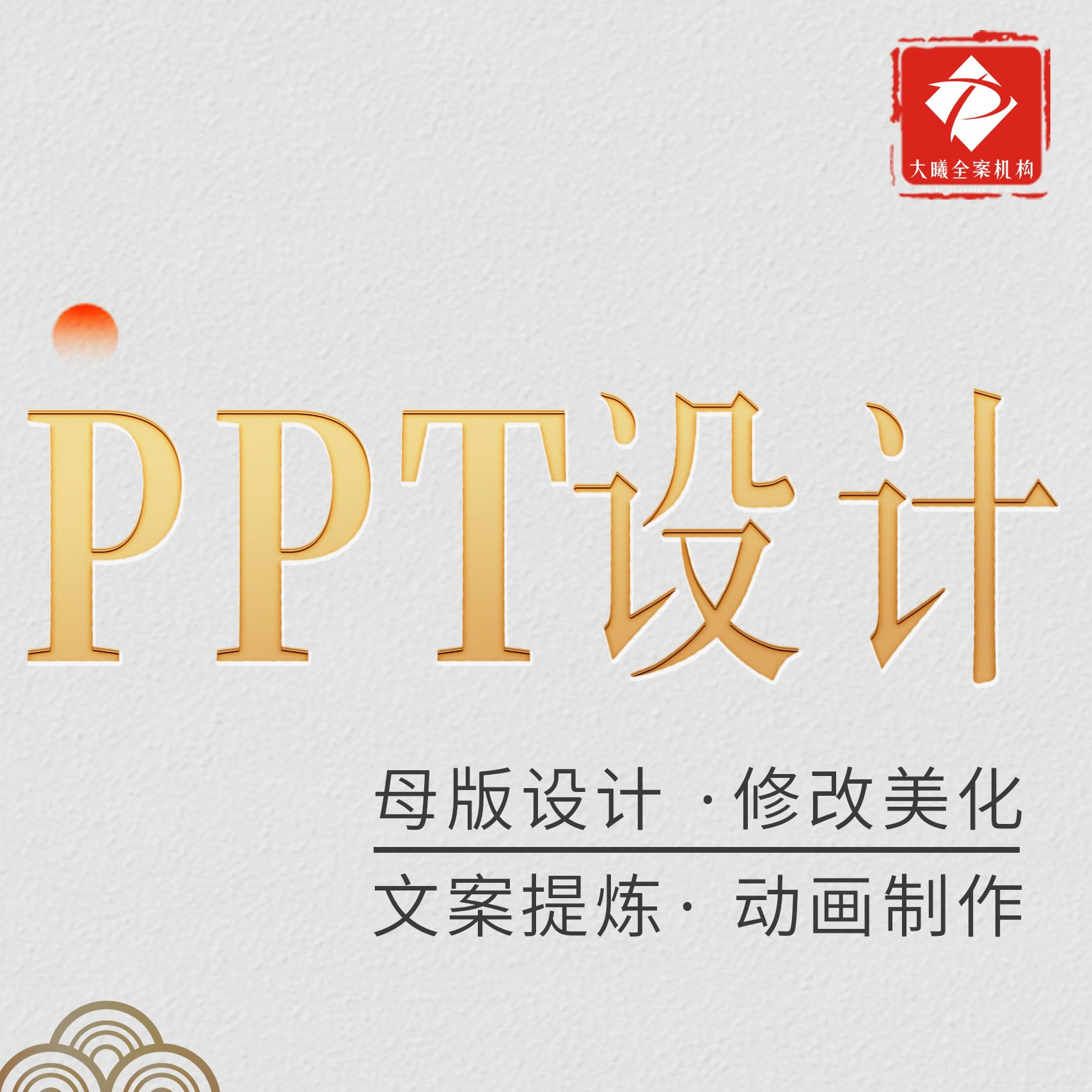 PPT模板母版 商业 融资计划书招商演示汇报政府演讲融资美化设计