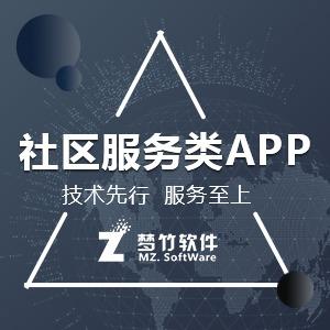 社区服务APP定制开发、社区服务APP源码出售