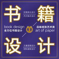 封面 设计 -内文排版-版式 设计 -装帧 设计 -书籍印刷服务