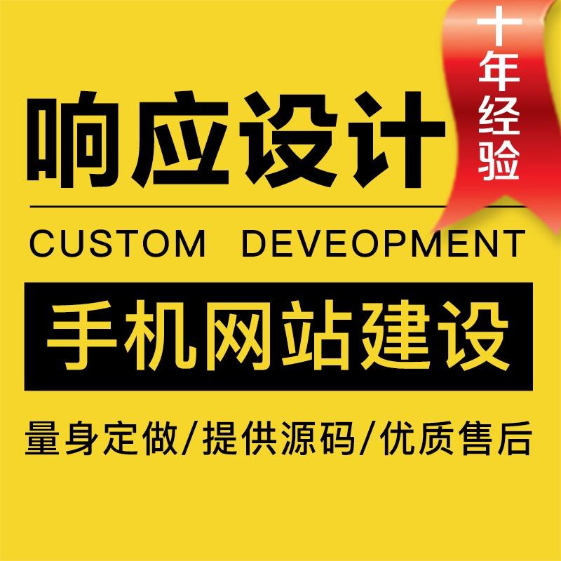 PC+手机站网站设计手机网站建设H5响应式网站