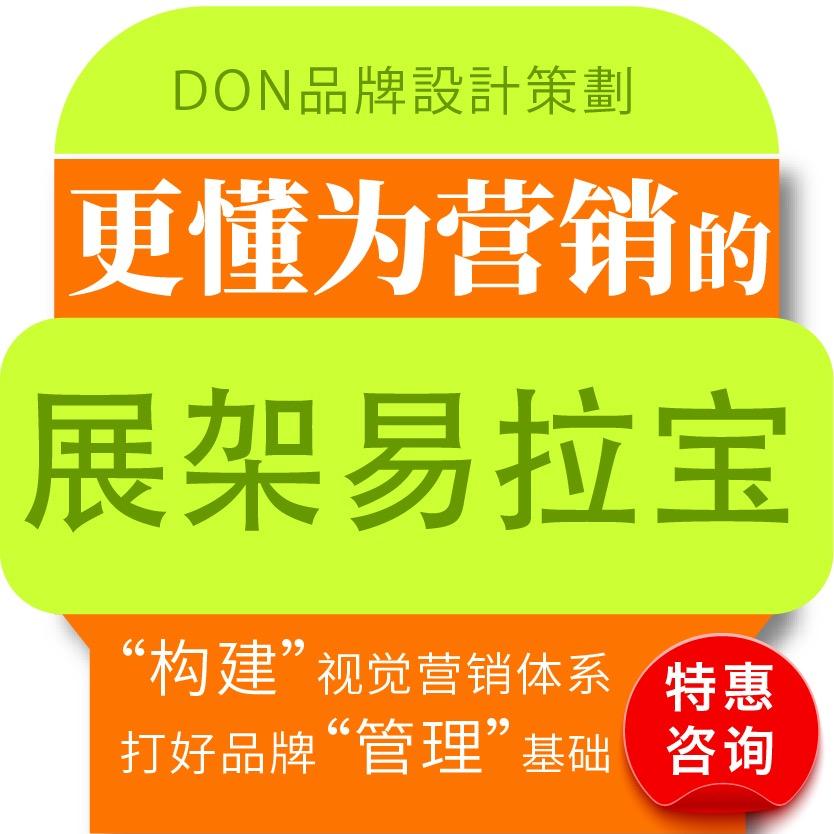 DON高端定制展架易拉宝设计展会形象宣传招生招商签到展板设计