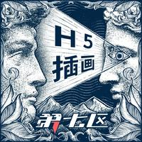 H5插画手机竖屏插画定制插画设计高级插画师创作商业广告插画