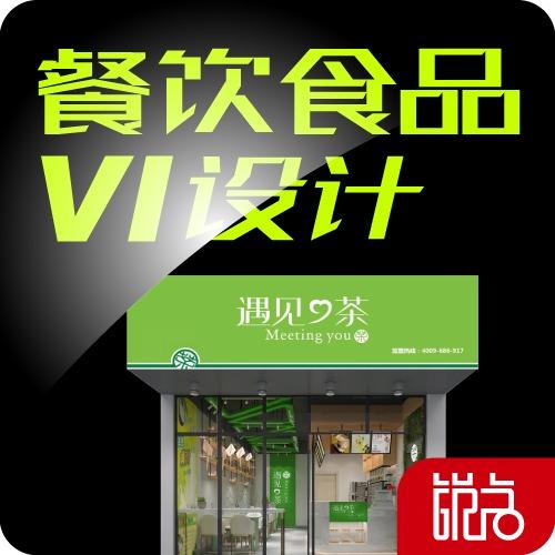 【餐饮品牌】餐饮VI中餐火锅咖啡奶茶冷饮甜品门店品牌vi设计